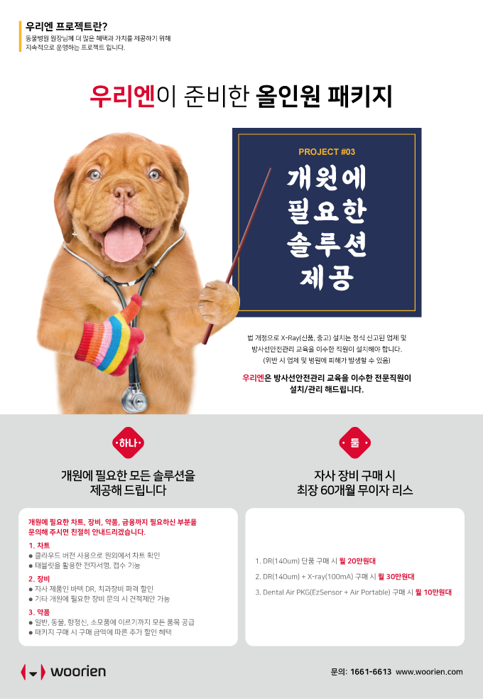 우리엔프로젝트3_개원신문광고_200721.png