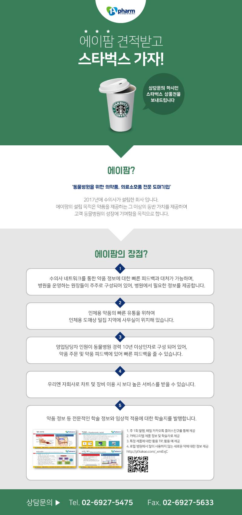 에이팜견적이벤트_상세페이지_200216.png