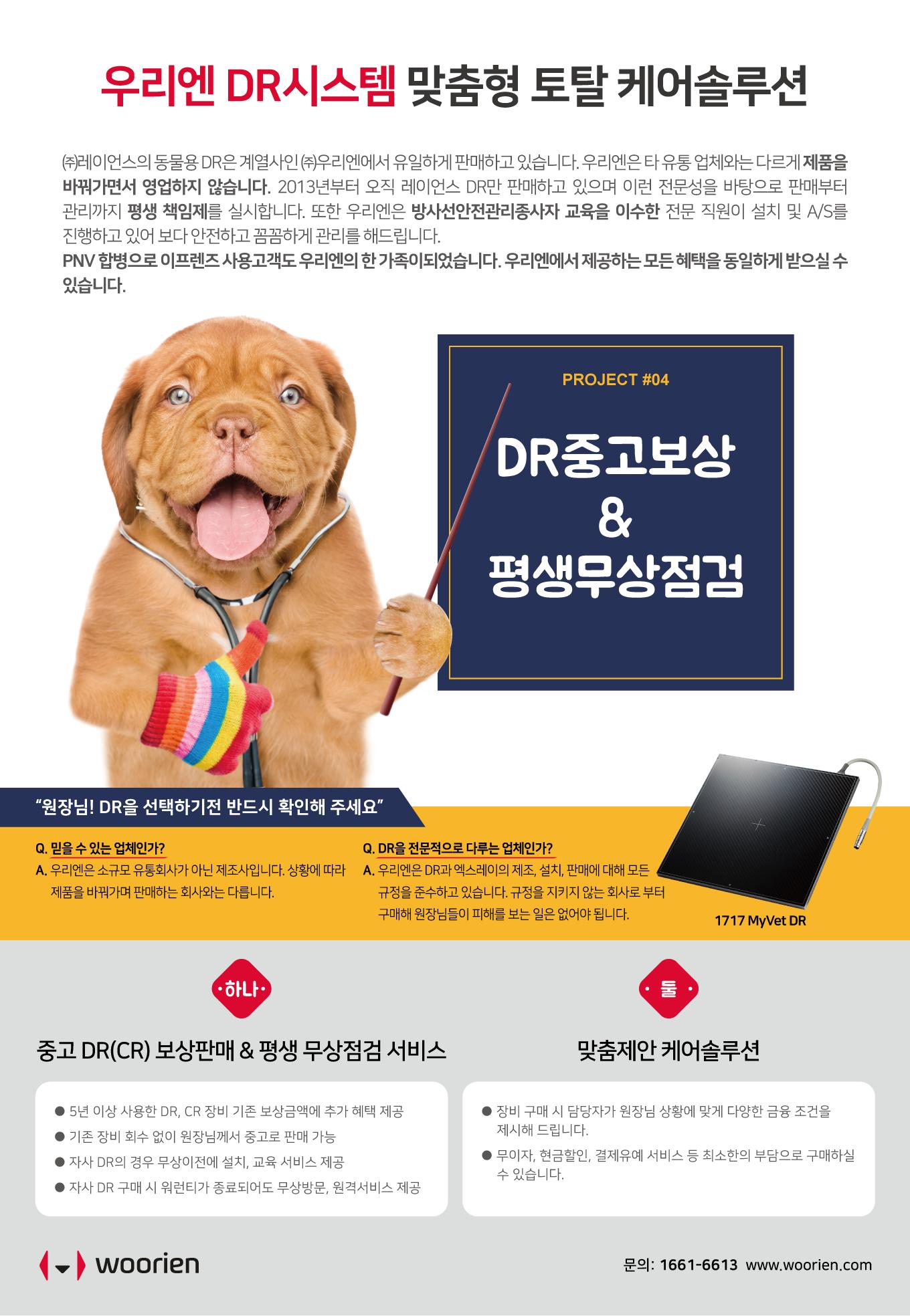 우리엔프로젝트4_개원신문광고_200908.png