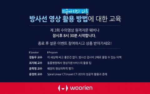 우리엔, 수의영상 영상판독 돕는 웨비나 18일 개최