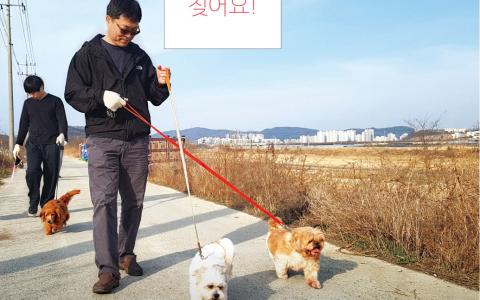유기견 봉사동아리 '왈왈' 참여 후기